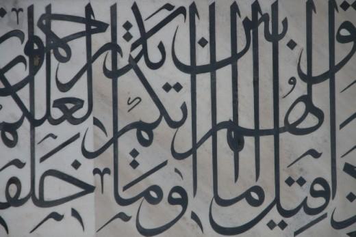 Escrituras do Alcorão encravadas em pedra nas paredes