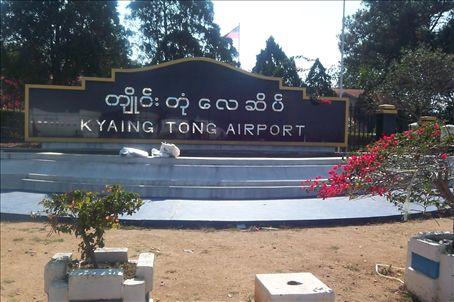 Arrivée à l aeroport de Kengtung