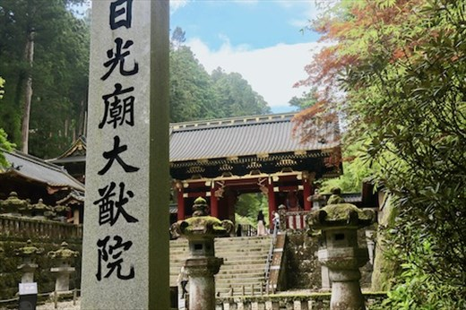 First Gate to Nikko Futarasan Gravesite, Shrines and Temples of Nikko
