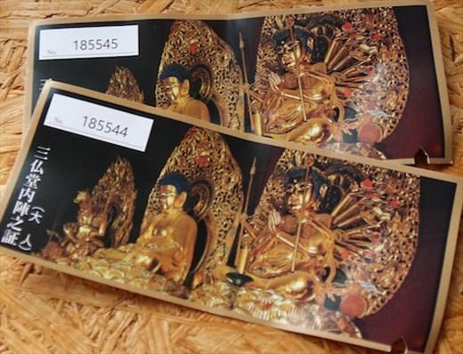 Rinnō-ji Temple tickets