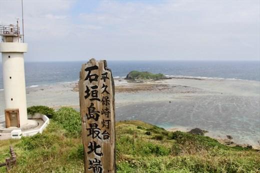 Hirakubozaki Lighthouse, Ishigaki