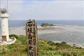 Hirakubozaki Lighthouse, Ishigaki: by graynomadsusa, Views[20]