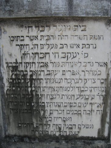 Not far from Fort Cochin is a neighborhood named Jew Town. It once was home to a thriving community of Jews who escaped persecution in Europe and the Middle East. This Hebrew plaque marks the entrance to the Jewish cemetery. Also in Jew Town stands the oldest synagogue in the entire British Commonwealth -- but unfortunately they did not allow us to take photos.