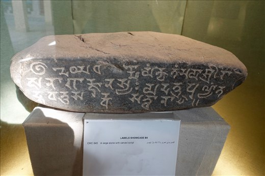 Please let me (or the Chitral Museum) know if you can recognize this script!