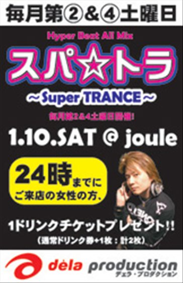 A tiny clip of the flyer for the super trance night.