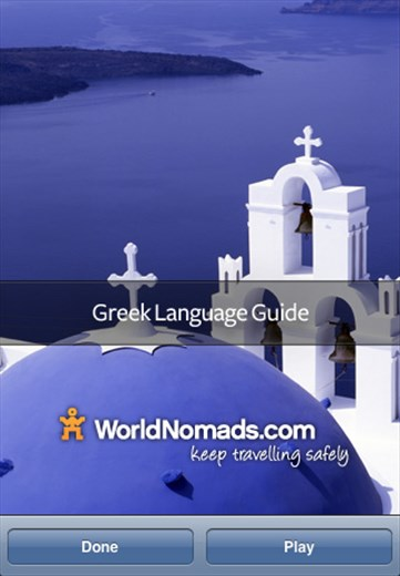 A screenshot from our Greek language guide