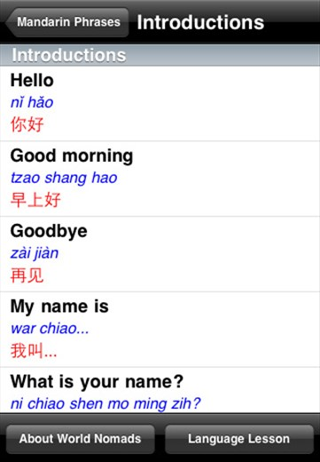 A screenshot from our Mandarin Chinese language guide