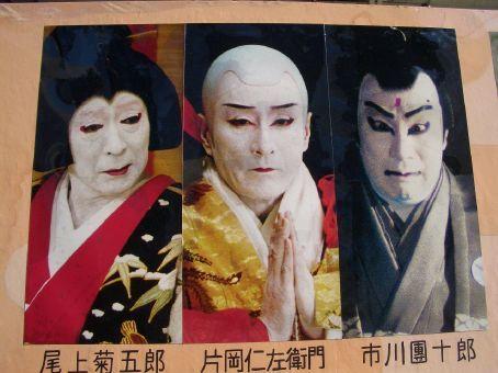 Poster de Kabuki