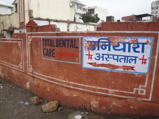 A reassuring sign for the dentist in Jaipur!  (photo: Cheryl Weber)