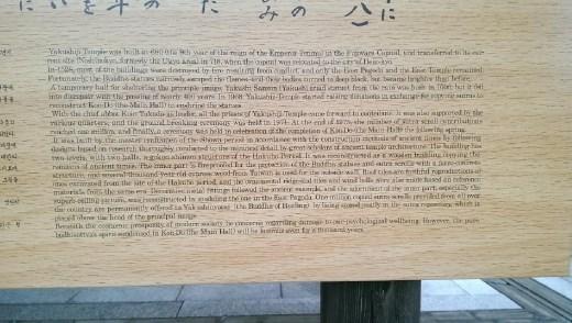 Yakushiji Temple - Description of The Daikodo in English