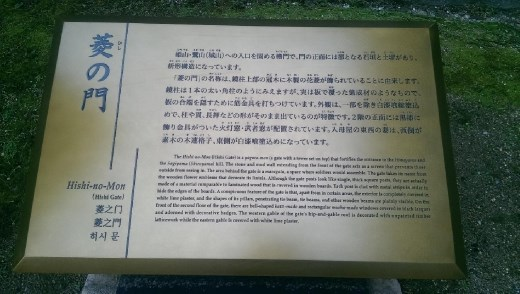 Description of main gate