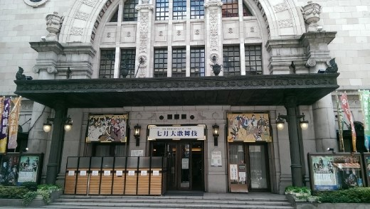 The famous Kabuki theatre in Osaka