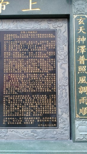 Description of Hiang Thian Siang Ti Temple in Chinese