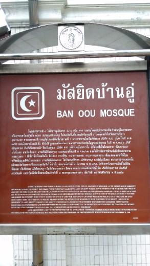 Description of Ban Oou Mosque