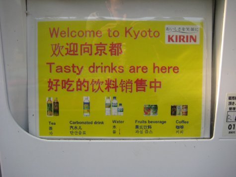 Lost in translation....a funny sign in Kyoto!