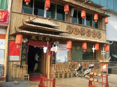 A pretty restaurant in Longyan. It was right near out hotel.