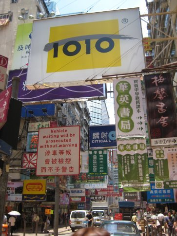 HK city street
