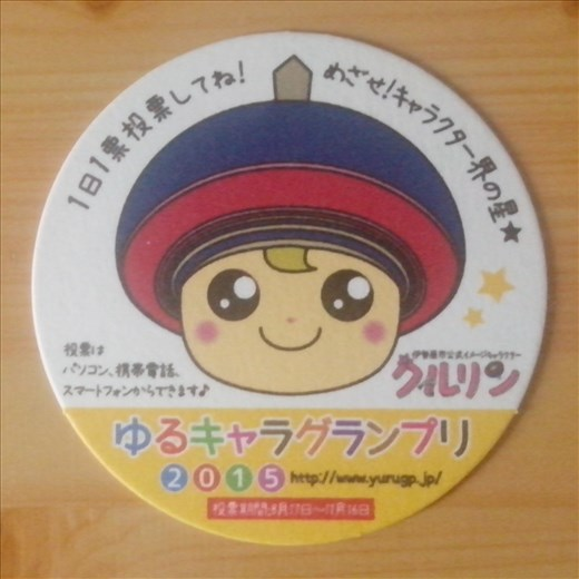 Kururin, the mascot of Isehara