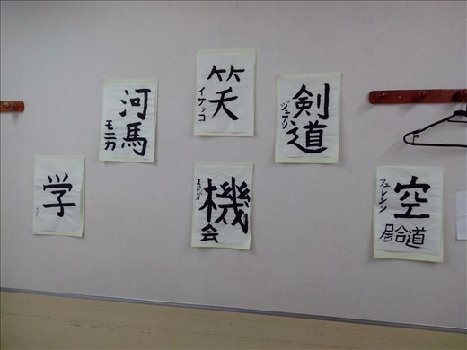 Calligraphy made by 風クラス (Kaze class)