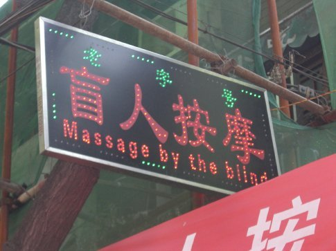 Muslim Quarter...Massage by the Blind..wonder if it's any good?!?!