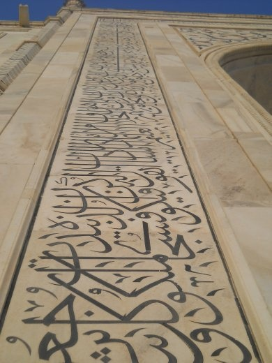 The letters are bigger at the top than the bottom so that they'll all look the same size from the mosque!