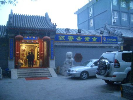 Xu Xiang Zhai, Vegetarian restaurant 5 minutes from my hotel.