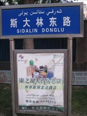 Ein Strassenschild in Yining, das an sich nicht der Rede wert wäre, wäre