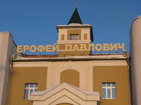 Yerofei-Pavlovich