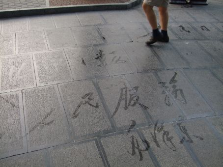 Water calligraphy in Beihai Gongyuan