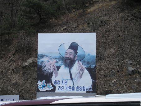 Happy Ginseng Man