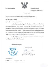 FINALLY!!! My official job offer for Thailand. Now to get on and apply for the visa. 2 weeks to go and counting. Hope it doesn't take too long!: by rutha90, Views[781]