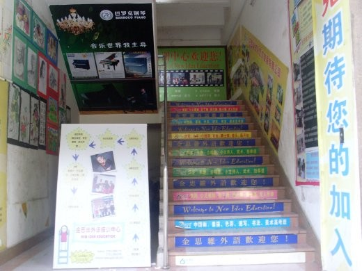 school stairs (first of a few sets)