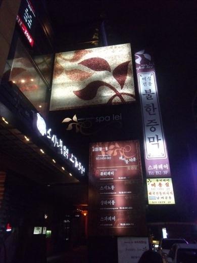 Exterior, Spa Lei, Seoul, S. Korea