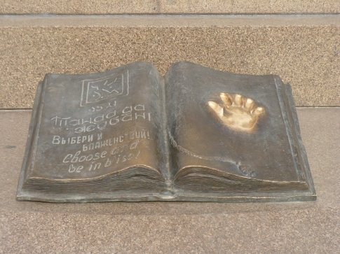 To put your hand in this book and make a wish is considered good luck (a Kazakh Blarney Stone?)