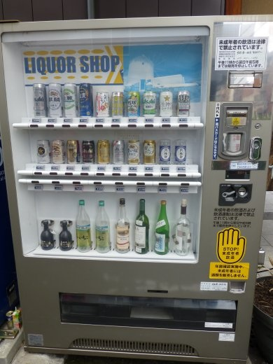 Beer vending machines, what an incredible invention! Not sure how they would work on the streets of England mind.