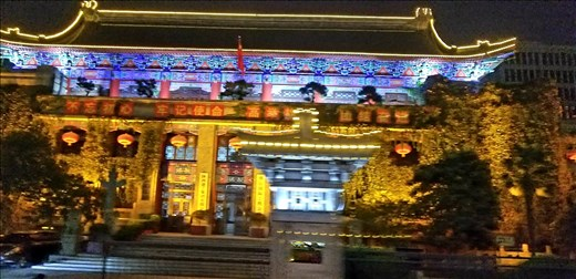 My only regret was that we weren't offered a night tour of Xian, as it was gorgeous at night. But, I had to take these photos out of the bus on the way back to our hotel.