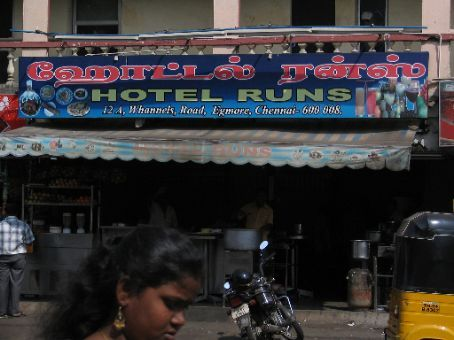 An unfortunate name for a hotel in India