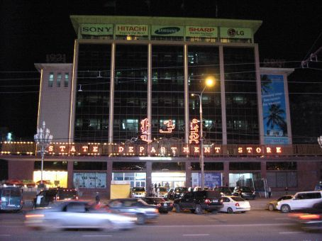 The State  Department Store which is actually THE store in UB.