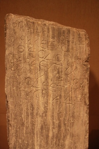 Not all Greeks wrote (or spelled) well, Byzantine Museum, Athens
