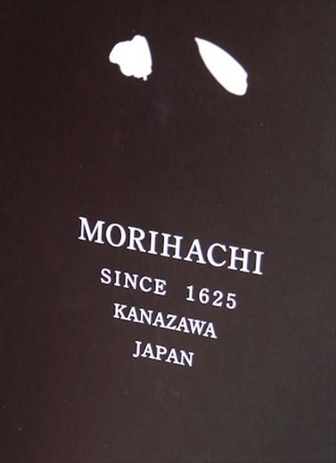 Since 1625 . . .