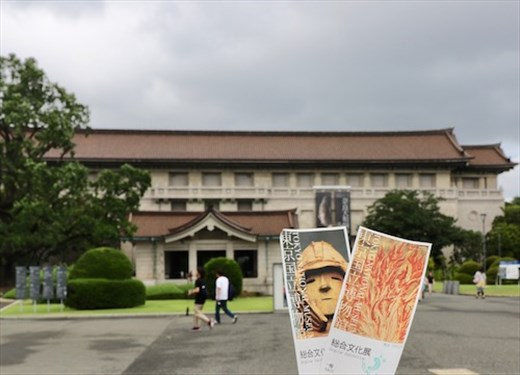 Tickets to Ride, Tokyo National Museum