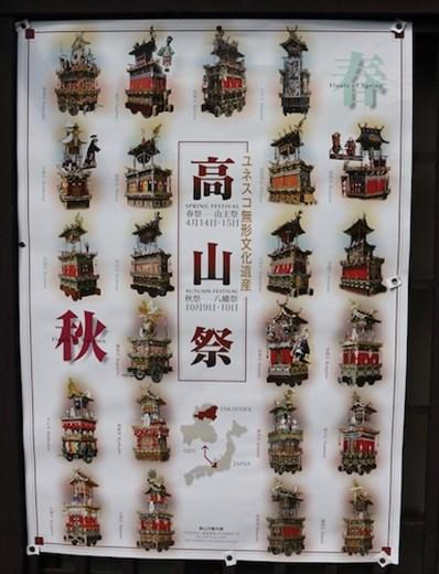 Poster of Festival Floats, Takayama