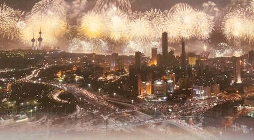 National Day, Kuwait City (photo of billboard)