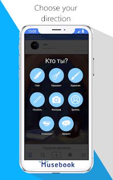 Musebook - Social network for creativity screenshot 1