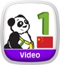 Little Pim: Chinese Volume 1 Icon