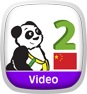 Little Pim: Chinese Volume 2 Icon