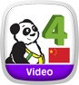 Little Pim: Chinese Volume 4 Icon