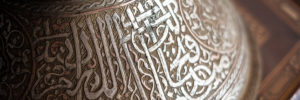 Arabic engraved on brass