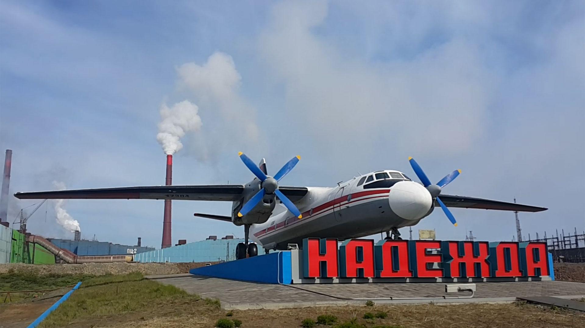 Entrada a la nueva planta de Nadezhda