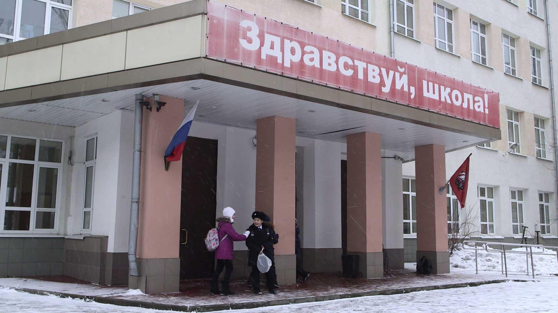 La escuela N° 1231 del centro de Moscú, una de las que brinda entrenamiento militar después de clase.